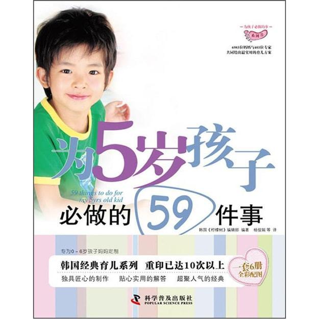 商品详情 - 为孩子必做的事系列:为5岁孩子必做的59件事 - image  0