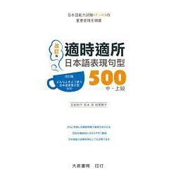 Yamibuy.com:Customer reviews:【繁體】(改訂版)適時適所:日本語表現句型500 中.上級