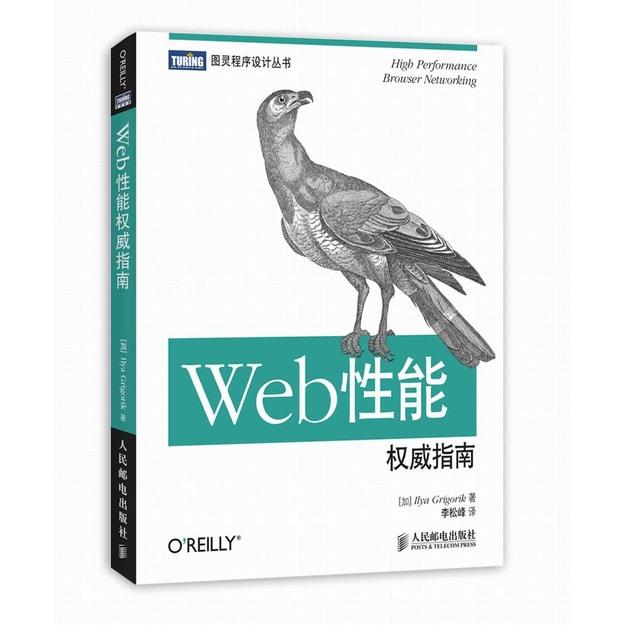 商品详情 - Web性能权威指南 - image  0