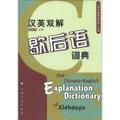 """""""汉英双解熟语词典""""系列:汉英双解歇后语词典"""