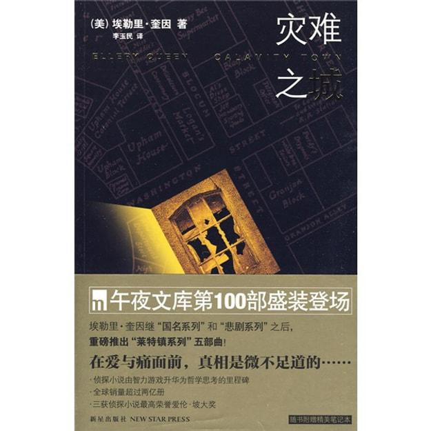 商品详情 - 灾难之城(附册) - image  0