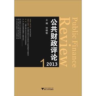公共财政评论2013(1)