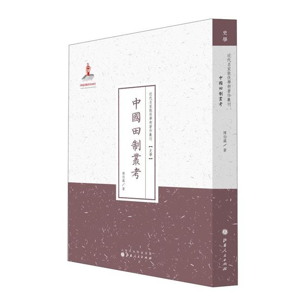 商品详情 - 近代名家散佚学术著作丛刊:中国田制丛考 - image  0
