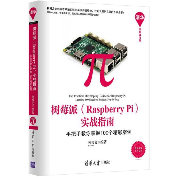商品详情 - 树莓派 Raspberry Pi 实战指南:手把手教你掌握100个精彩案例 - image  0