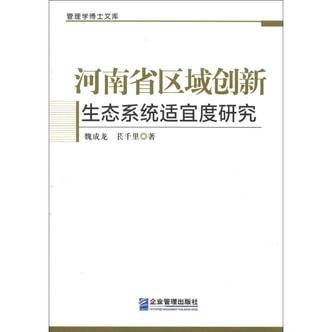 管理学博士文库:河南省区域创新生态系统适宜度研究