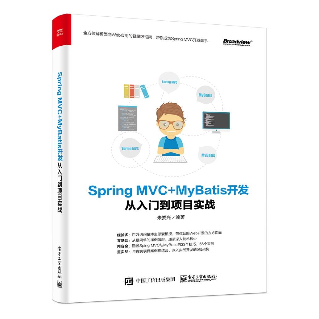 Spring MVC+MyBatis开发从入门到项目实战 怎么样 - 亚米网