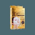 【新版加量】日本KRACIE嘉娜宝 肌美精 臻尚丰润3D立体面膜 金盒 胶原蛋白款 5片入