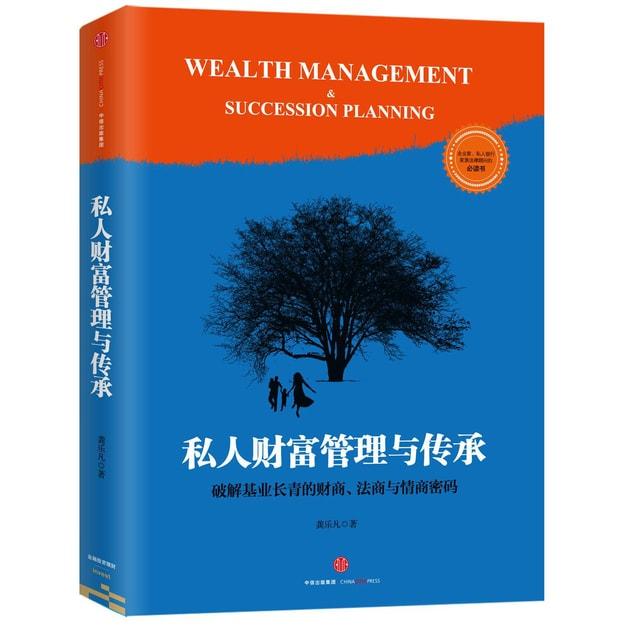 商品详情 - 私人财富管理与传承 - image  0