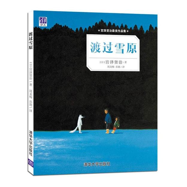 商品详情 - 宫泽贤治最美作品集:渡过雪原 - image  0