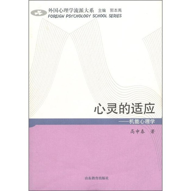 商品详情 - 外国心理学流派大系·心灵的适应:机能心理学 - image  0