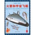 火箭和宇宙飞船