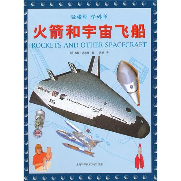 商品详情 - 火箭和宇宙飞船 - image  0