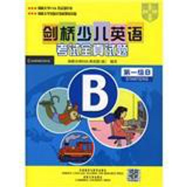 商品详情 - 剑桥少儿英语考试全真试题(第1级B)(附音带1盘) - image  0