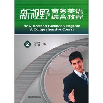 新视野商务英语综合教程(2)(附光盘)