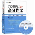 TOEFL iBT高分作文:TOEFL官方题库大全(附MP3光盘1张)