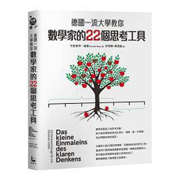 Product Detail - 【繁體】德國一流大學教你數學家的22個思考工具 - image 0