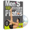 10日塑形你最型:男子普拉提斯(新版)(附DVD光盘1张)