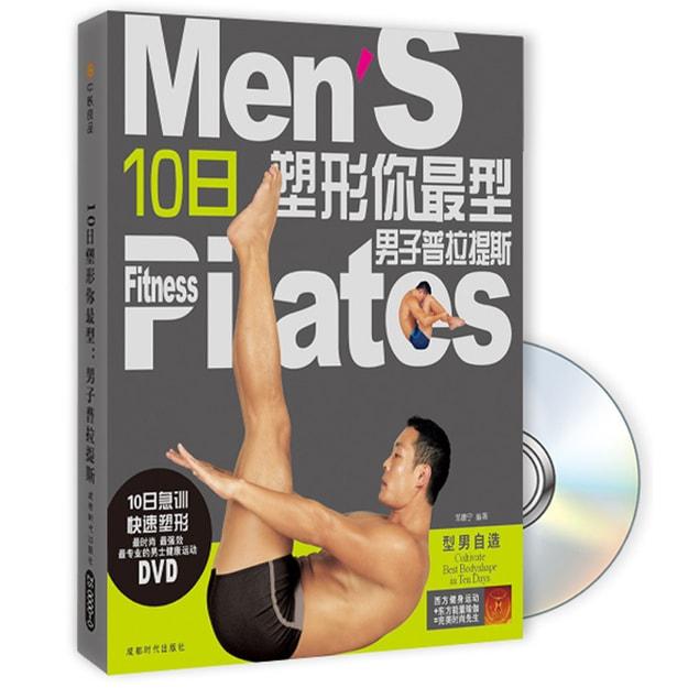 商品详情 - 10日塑形你最型:男子普拉提斯(新版)(附DVD光盘1张) - image  0