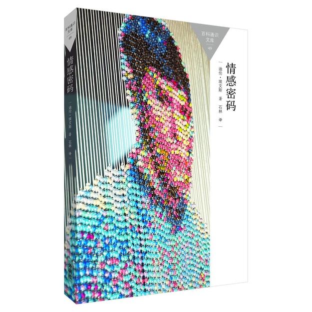 商品详情 - 情感密码(百科通识文库) - image  0
