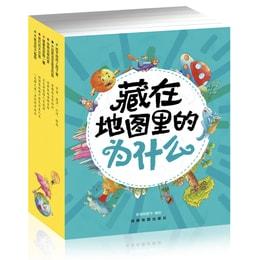 耕林童书馆:藏在地图里的为什么(套装6册)
