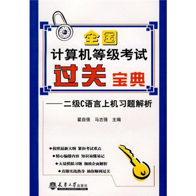 商品详情 - 全国计算机等级考试过关宝典:2级C语言上机习题解析 - image  0