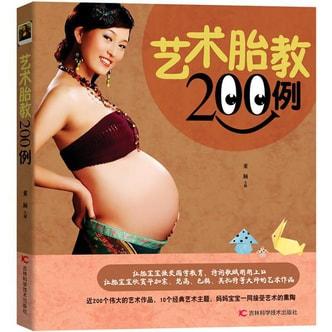 艺术胎教200例