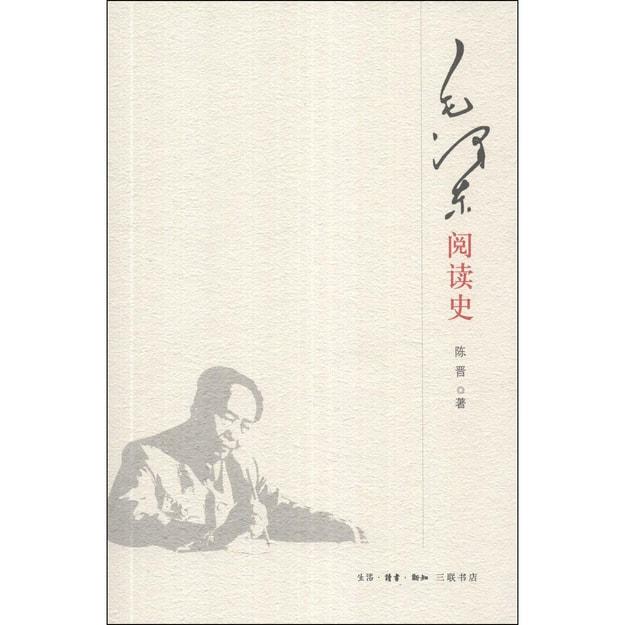 商品详情 - 毛泽东阅读史 - image  0