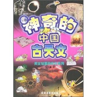 神奇的中国古天文