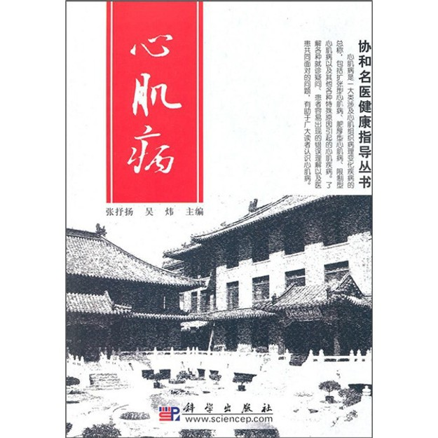 商品详情 - 心肌病 - image  0