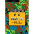 旅游英语口语(附光盘1张)