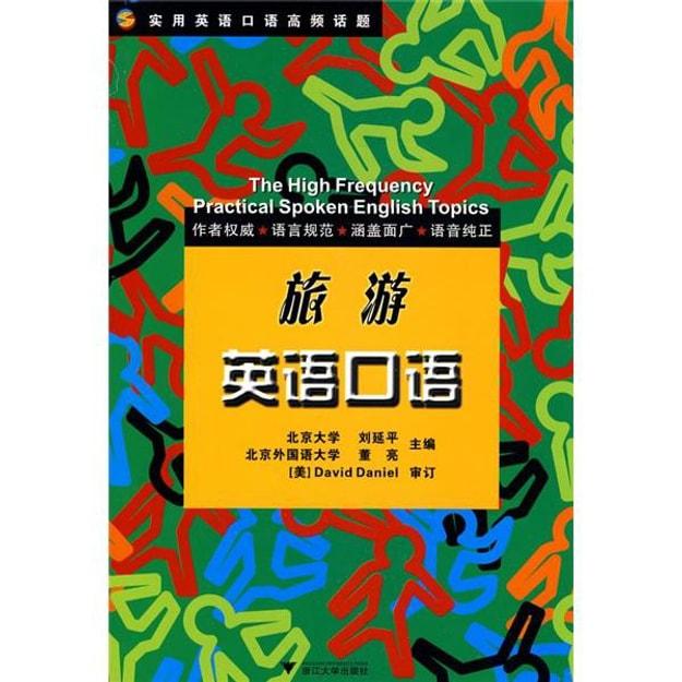 商品详情 - 旅游英语口语(附光盘1张) - image  0