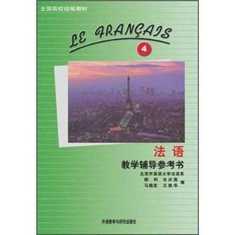 法语4:教学辅导参考书