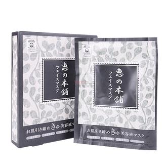 日本惠之本铺 温泉系美人汤纯净无添加修复面膜 #黑色 5片入