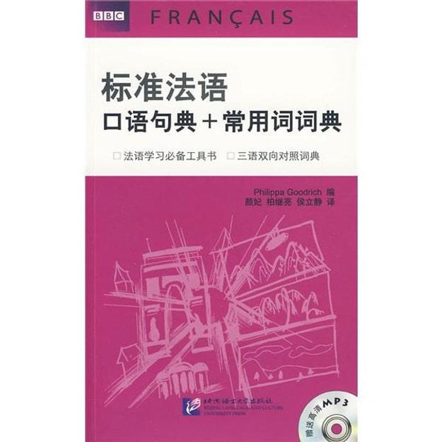 商品详情 - 标准法语:口语句典+常用词词典(附赠高清MP3光盘1张) - image  0