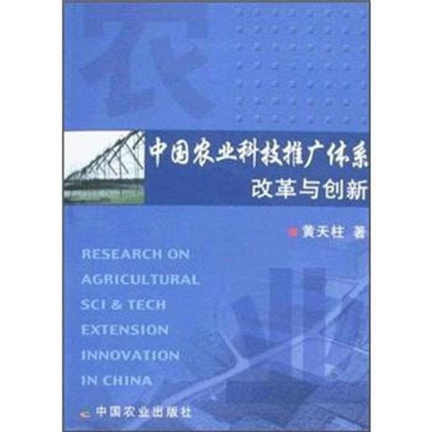 商品详情 - 中国农业科技推广体系改革与创新 - image  0
