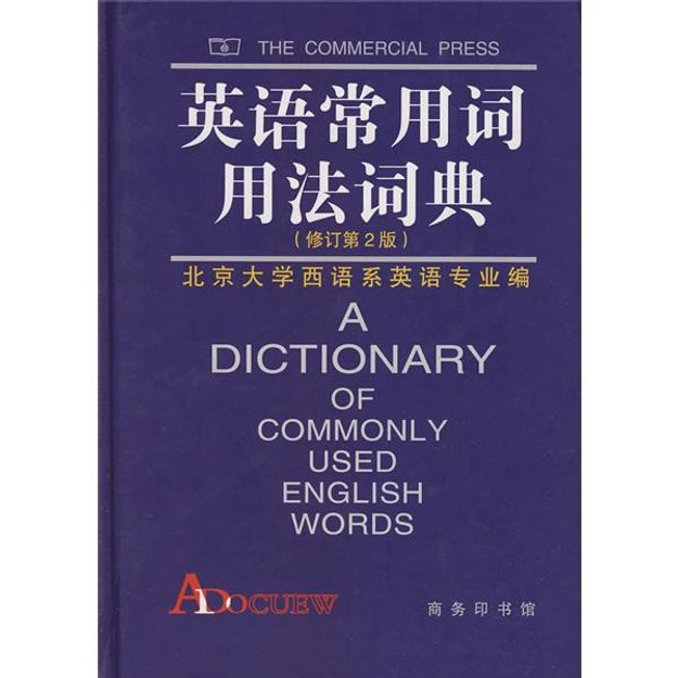 商品详情 - 英语常用词用法词典(修订第2版) - image  0