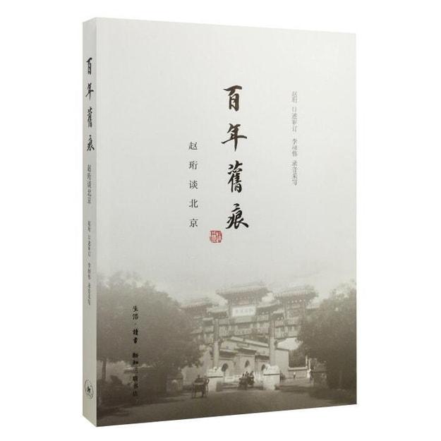 商品详情 - 百年旧痕 - image  0