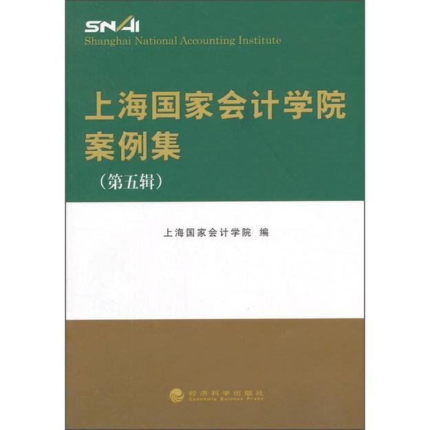 商品详情 - 上海国家会计学院案例集(第五辑) - image  0