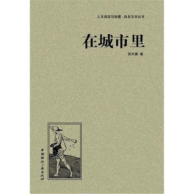 商品详情 - 人文阅读与收藏·良友文学丛书:在城市里 - image  0