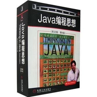 Java编程思想(英文版)(第4版)