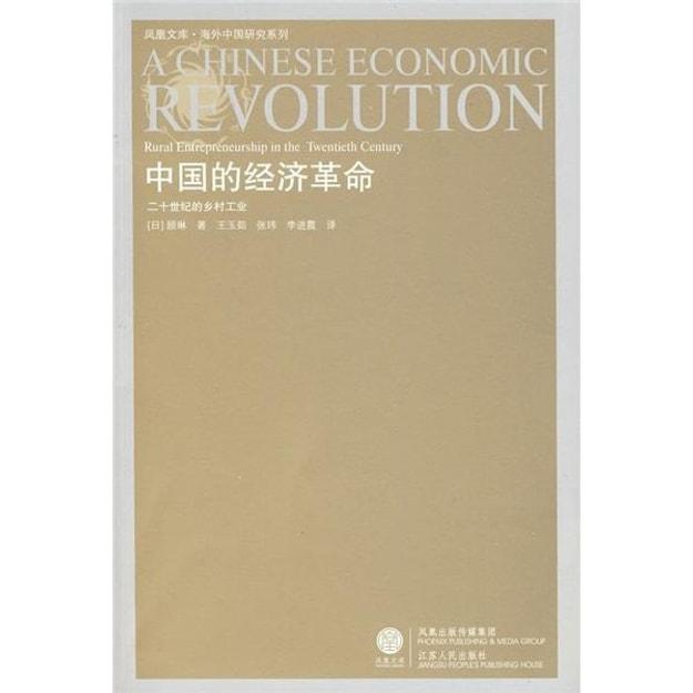 商品详情 - 中国的经济革命:20世纪的乡村工业 - image  0