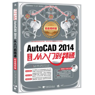 AutoCAD 2014从入门到精通(中文版 铂金精粹版)(附赠DVD光盘)