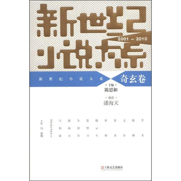 商品详情 - 新世纪小说大系(2001-2010):奇玄卷 - image  0