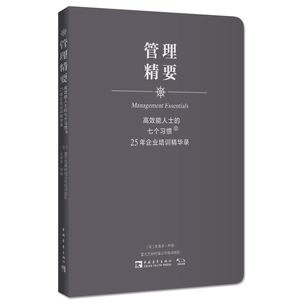商品详情 - 高效能人士的七个习惯·25年企业培训精华录:管理精要 - image  0