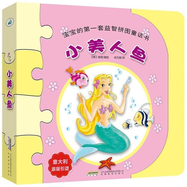 商品详情 - 宝宝的第一套益智拼图童话书:小美人鱼 - image  0