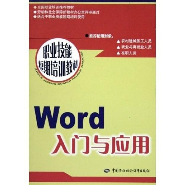 商品详情 - Word 入门与应用:短期培训 - image  0