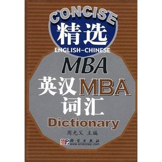 精选英汉MBA词汇