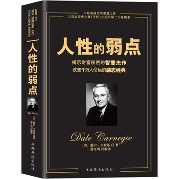 人性的弱点(畅销全球的人际关系与心理学畅销书,影响力仅次于《圣经》的原著经典译本。)