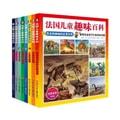 法国儿童趣味百科(套装共8册)