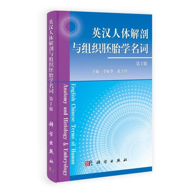 商品详情 - 英汉人体解剖与组织胚胎学名词(第2版) - image  0